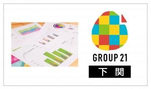 57期G21 _大谷-春藤(8-6_中四国) -02