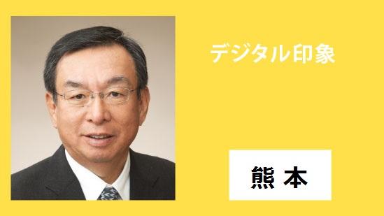 有吉先生_熊本