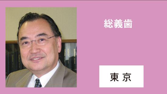 村岡先生_東京