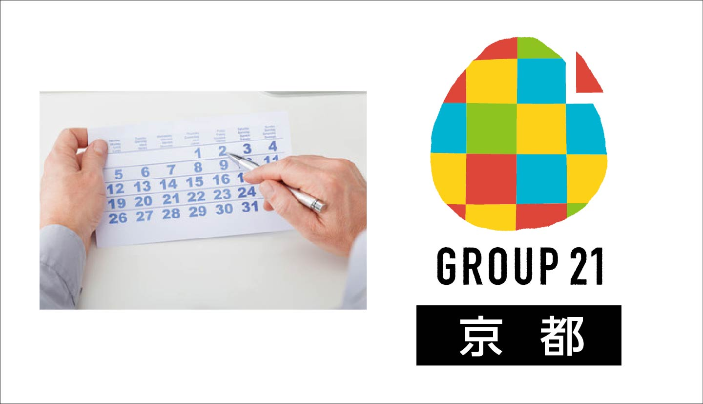 58期G21_木村-今岡-筒井(9-10京都)-02