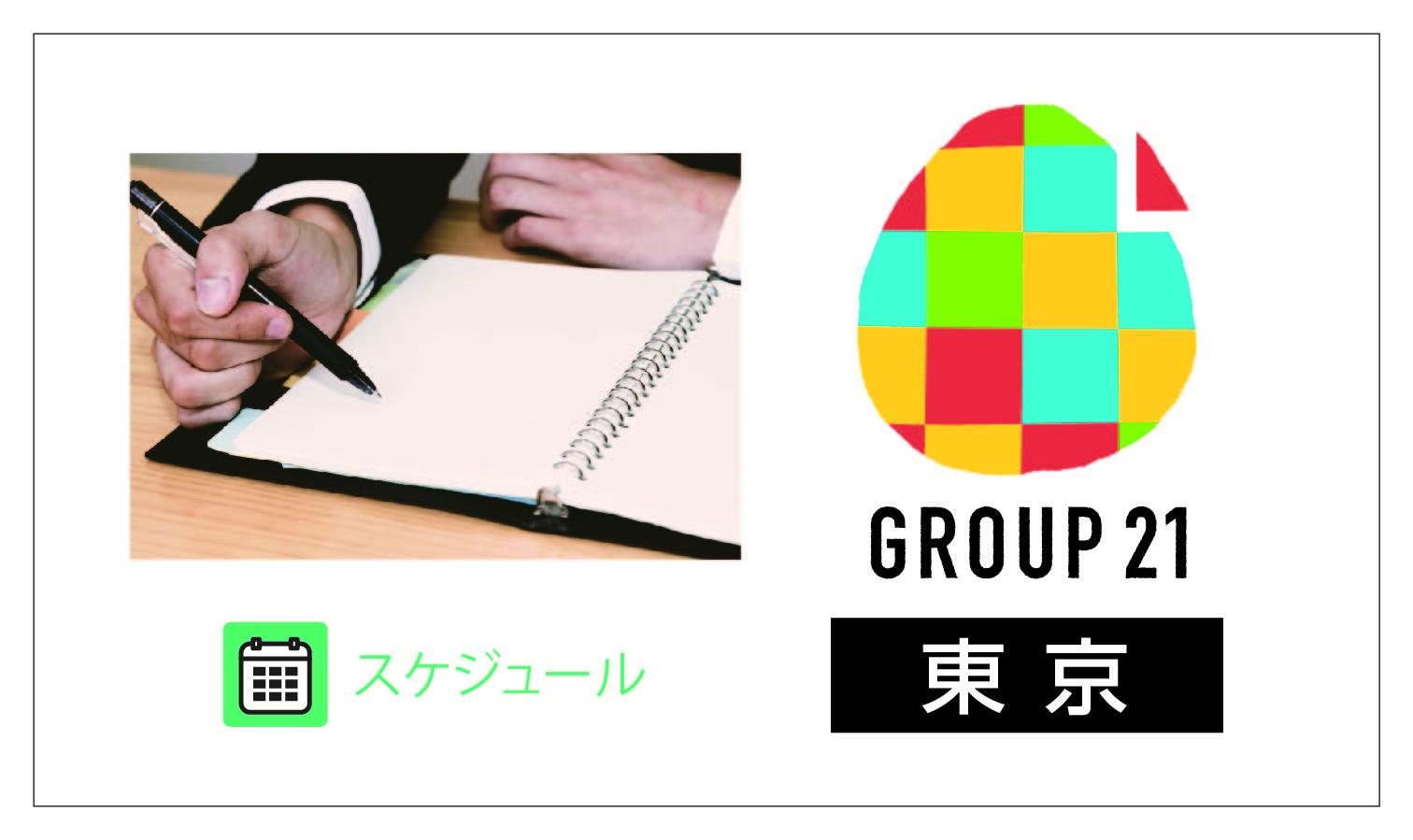 58期G21_小島部長(8-20東京)-02