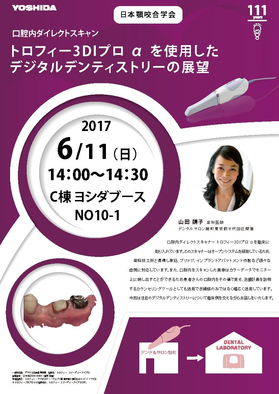 顎咬合学会ブース内講演(山田先生)