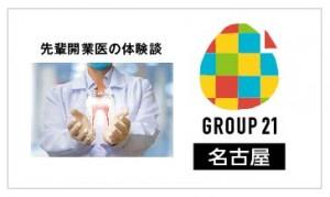 58期G21_稲吉先生_味岡先生_高嶋先生(9-24_名古屋)-02
