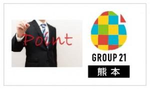 58期G21セミナー(9-17熊本)-02