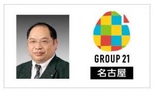 58期G21_CAMBRA 竹下先生(10-29名古屋)
