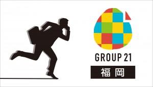 G21セミナー(4-16福岡)_4c