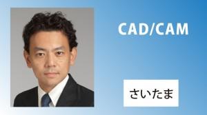 下田先生バナー