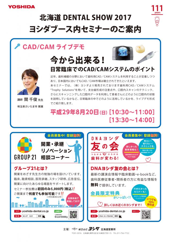 北海道デンタルショーブース内セミナー_01