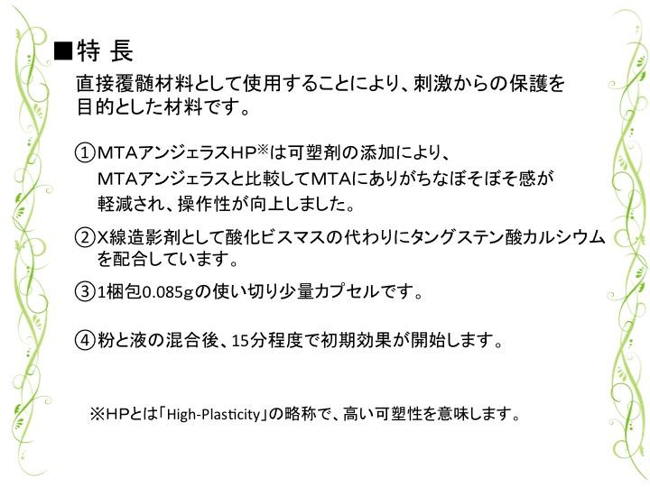 MTAアンジェラスHP_2