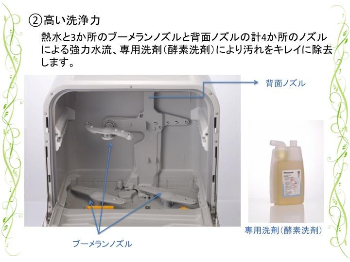 パナソニック自動ジェット式器具洗浄機_3