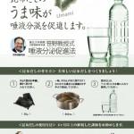 【ポスター】唾液分泌促進法の説明資料