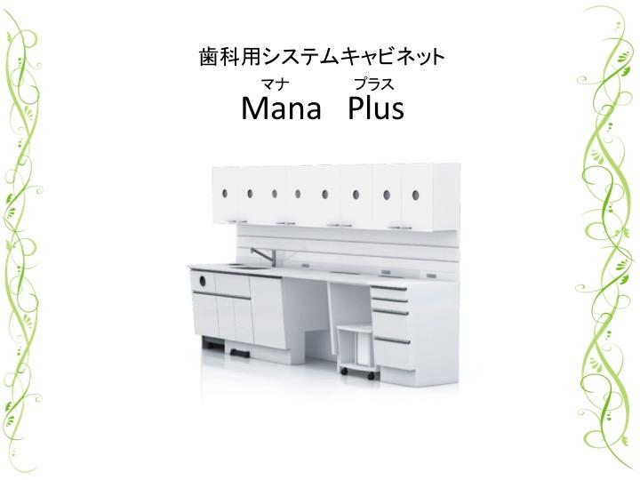 マナプラス_1