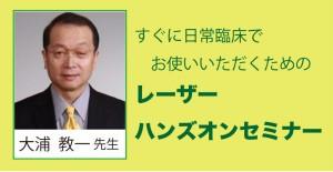 大浦先生ハンズオン