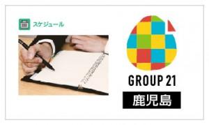 58期G21_小島部長(8-20東京)-01
