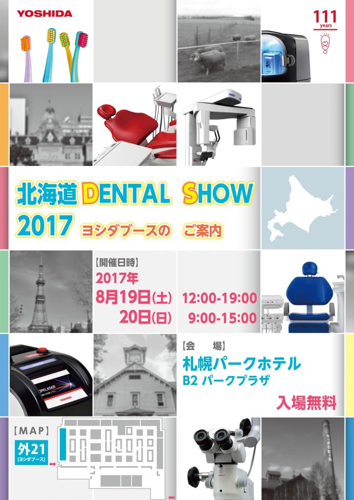 2017北海道デンタルショー2017_8月19日20日_01