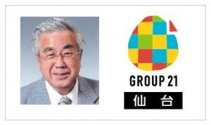 58期G21_橋本氏(10-22仙台)-02