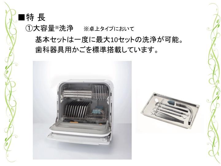 パナソニック自動ジェット式器具洗浄機_2
