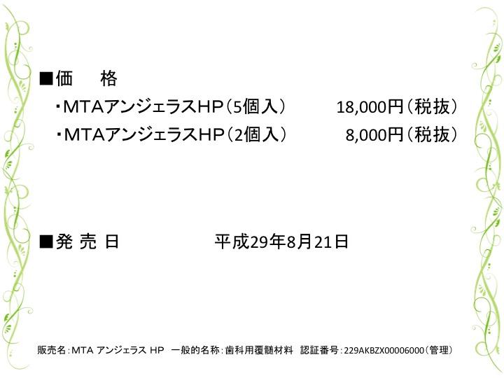 MTAアンジェラスHP_3