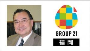58期G21_村岡先生(10-15九州)-02