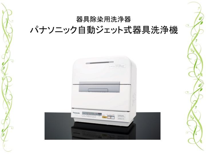 パナソニック自動ジェット式器具洗浄機_1