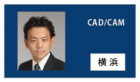 CAMセミナー_横浜_2017年10月15-02
