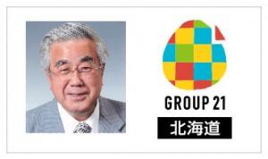 58期G21_橋本氏(11-5北海道)-02