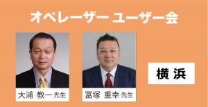 オペレーザーユーザー会(横浜)