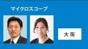 中田先生_石井先生_マイクロ