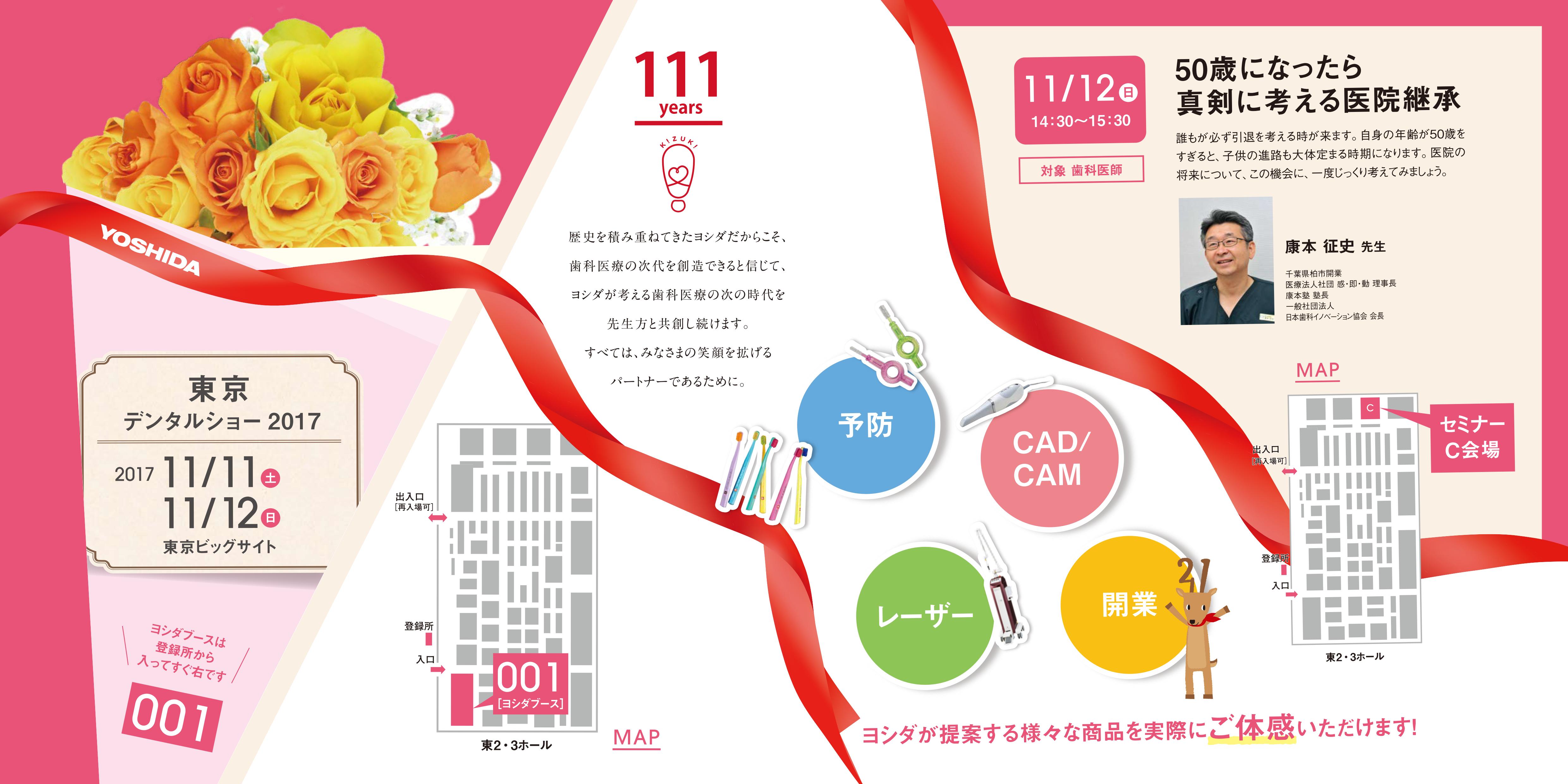 東京デンタルショー2017_01