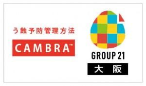 58期G21 _CAMBRA久保庭先生(3-4大阪) -02
