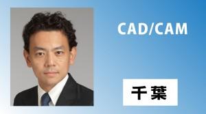 下田先生アイキャッチ_千葉