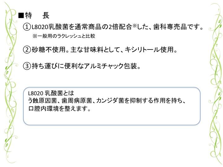 L8020乳酸菌_2