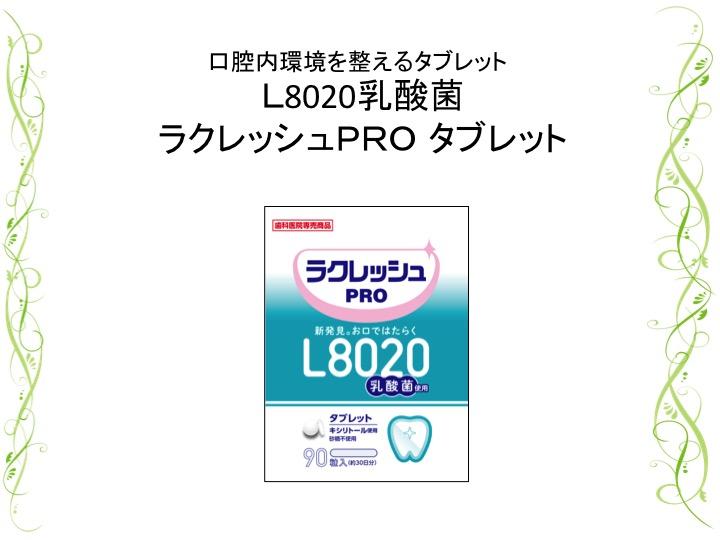 L8020乳酸菌_1
