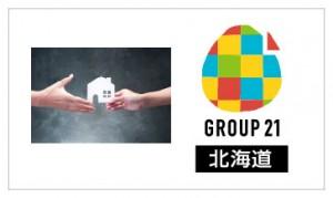 58期G21_小島部長(2-18北海道)