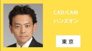 下田先生_ CAD_東京