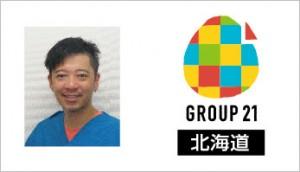 渥美先生G21セミナー(12-17北海道)_4c-02