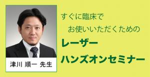 津川先生レーザーハンズオンセミナー