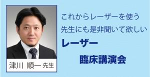 津川先生臨床[1]