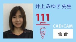 井上先生_CADCAM
