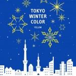 【ポスター】カラフルな歯ブラシの雪(CURAPROX)