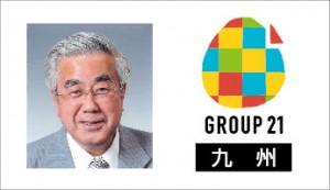 58期G21_橋本氏(1-28九州)-02