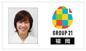 G21セミナー(3-4九州)_4c-02