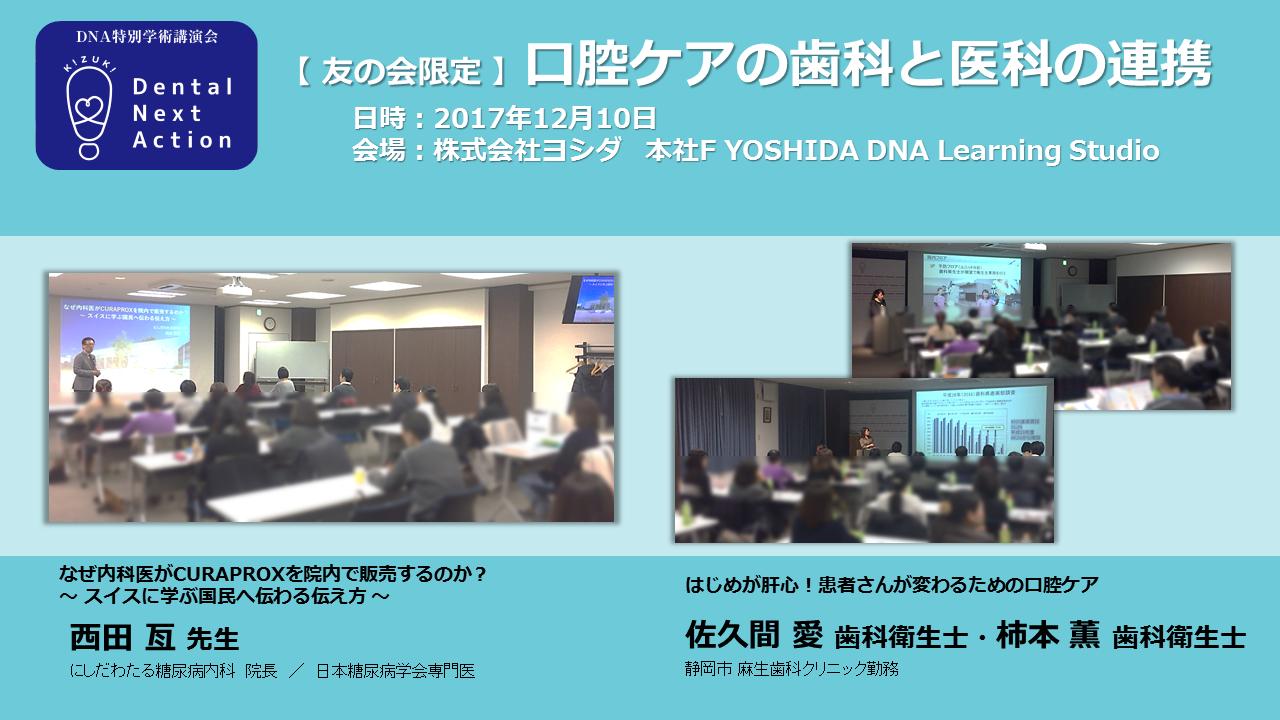 DNA特別学術講演会_2
