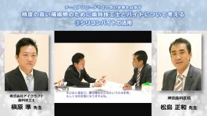 【表紙サムネイル】チームアプローチ(③シリコンバイトの活用)