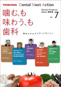 DPN7表紙