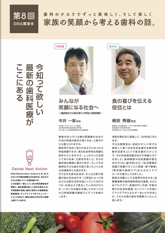 今井一彰先生/栂安秀樹先生
