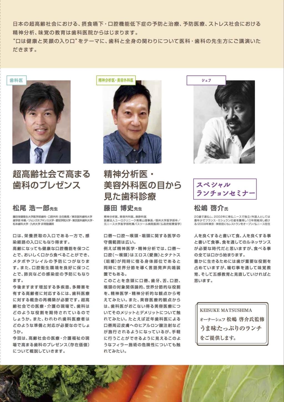 松尾浩一郎先生/藤田博史先生/松嶋啓介シェフ