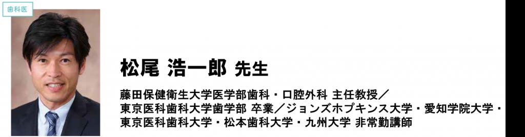 松尾浩一郎先生