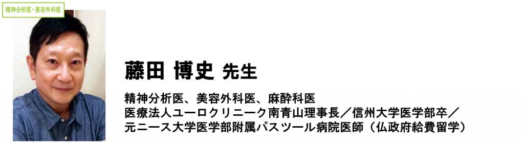 藤田博史先生