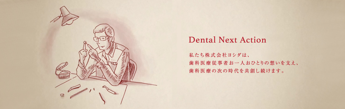 DentalNextAction